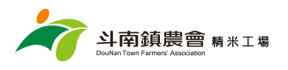 斗南鎮農會精米工場